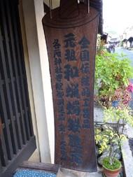 Ha01091203s01guchiko08503