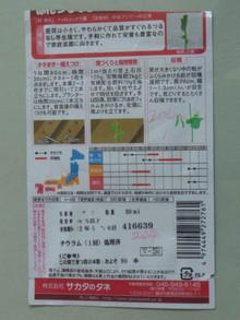 Ha1112042912110420endoushirobana02