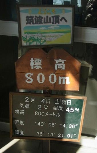03tsukubasanr0010539a