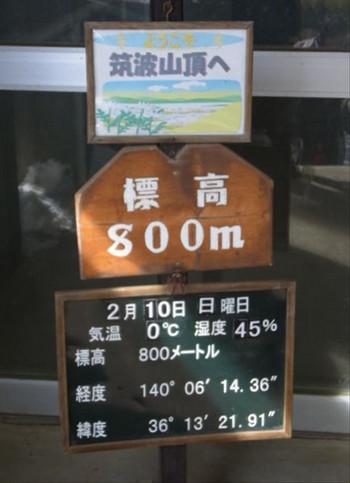 To100010tsukubasanekirimg0025_20190